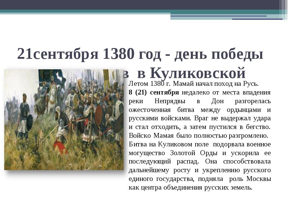 Летом 1380 г. Мамай начал поход на Русь. 8 (21) сентября недалеко от места вп...