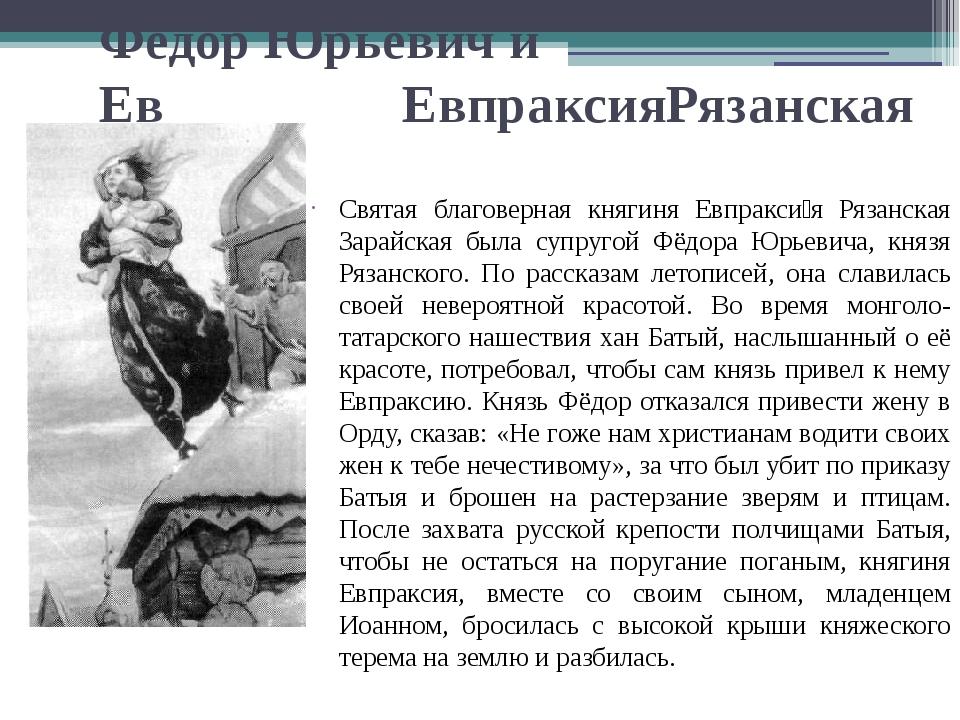 Федор Юрьевич и Ев ЕвпраксияРязанская Святая благоверная княгиня Евпракси́я Р...