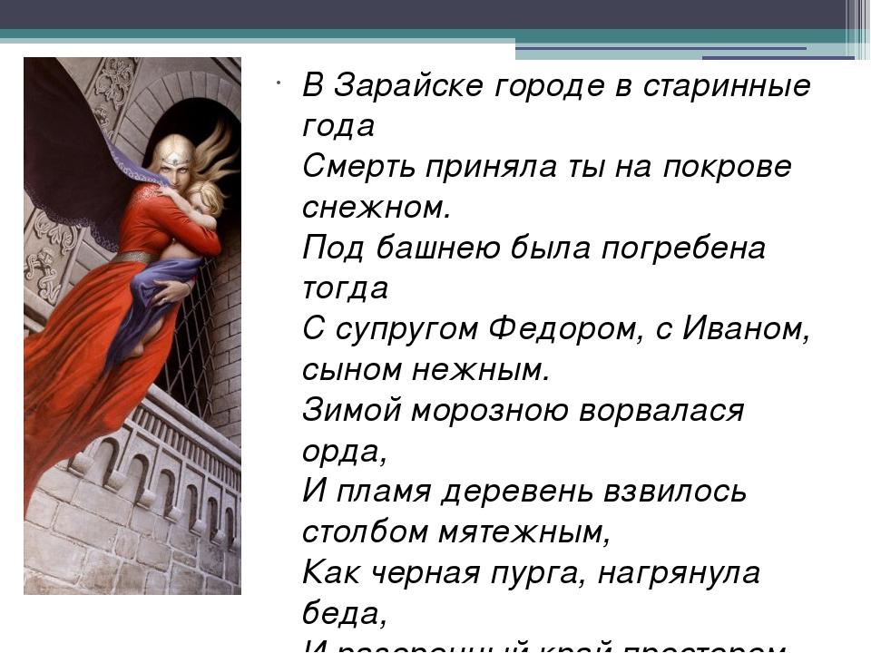 В Зарайске городе в старинные года Смерть приняла ты на покрове снежном. Под...