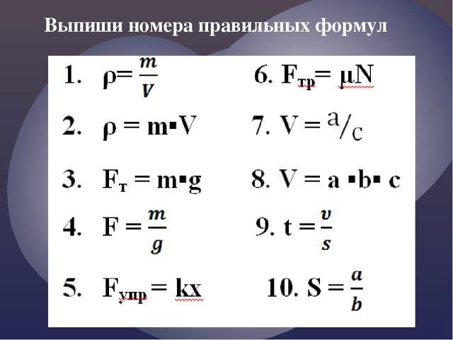 Выпиши номера правильных формул