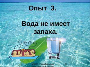 """Вода не имеет запаха. Опыт 3. МБОУ """"Парабельская гимназия"""" Матсакова Светлана"""