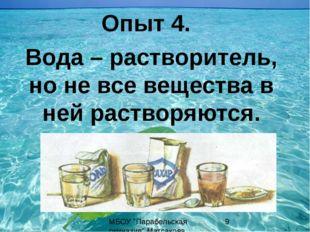 """Опыт 4. Вода – растворитель, но не все вещества в ней растворяются. МБОУ """"Пар"""