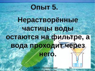 Опыт 5. Нерастворённые частицы воды остаются на фильтре, а вода проходит чере
