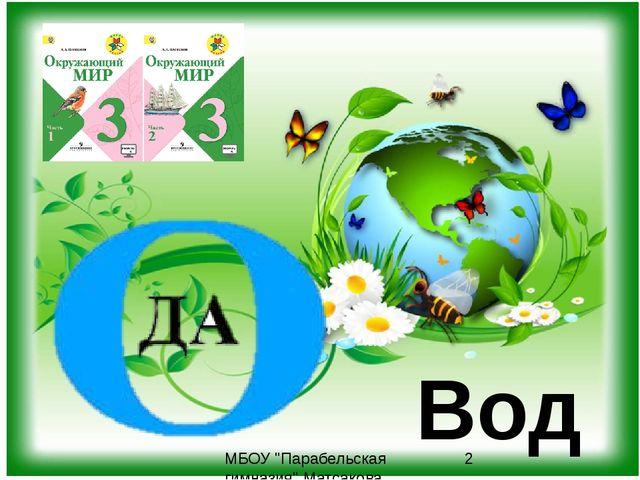 """Вода МБОУ """"Парабельская гимназия"""" Матсакова Светлана Васильевна"""