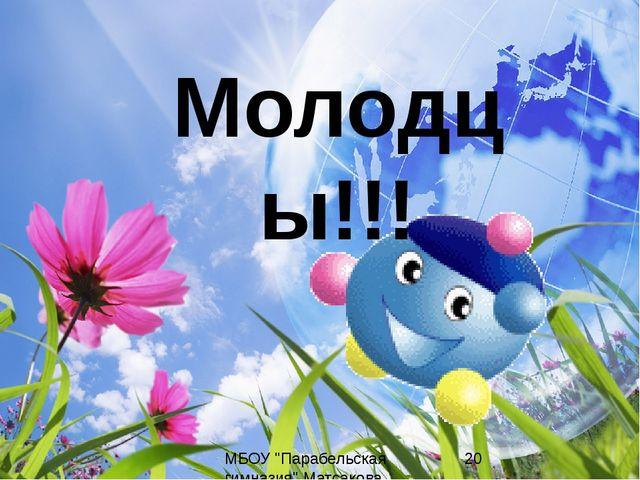 """Молодцы!!! МБОУ """"Парабельская гимназия"""" Матсакова Светлана Васильевна"""