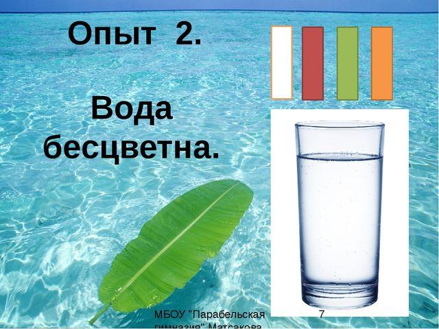 """Вода бесцветна. Опыт 2. МБОУ """"Парабельская гимназия"""" Матсакова Светлана Васи..."""