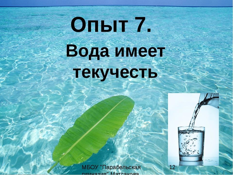 """Опыт 7. Вода имеет текучесть МБОУ """"Парабельская гимназия"""" Матсакова Светлана..."""