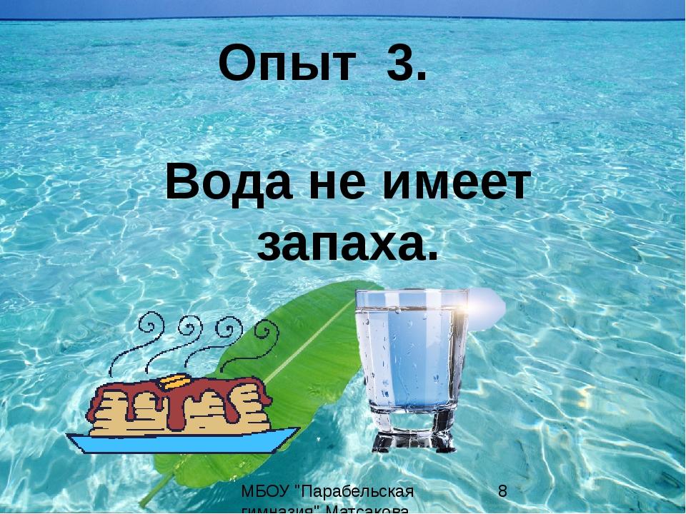 """Вода не имеет запаха. Опыт 3. МБОУ """"Парабельская гимназия"""" Матсакова Светлана..."""
