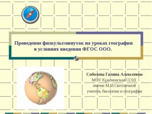 Проведение физкультминуток на уроках географии в условиях введения ФГОС ООО.