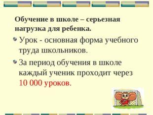 Урок - основная форма учебного труда школьников. За период обучения в школе к