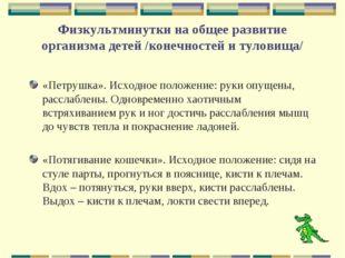 Физкультминутки на общее развитие организма детей /конечностей и туловища/ «П