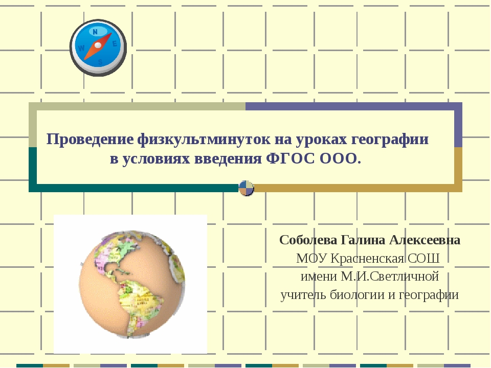 Проведение физкультминуток на уроках географии в условиях введения ФГОС ООО....