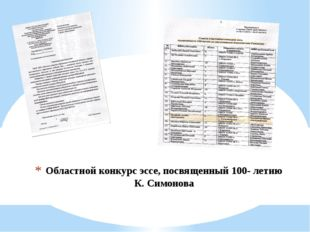 Областной конкурс эссе, посвященный 100- летию К. Симонова