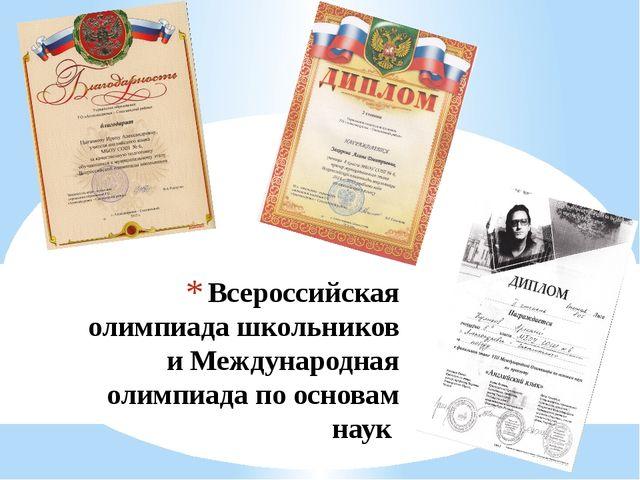 Всероссийская олимпиада школьников и Международная олимпиада по основам наук