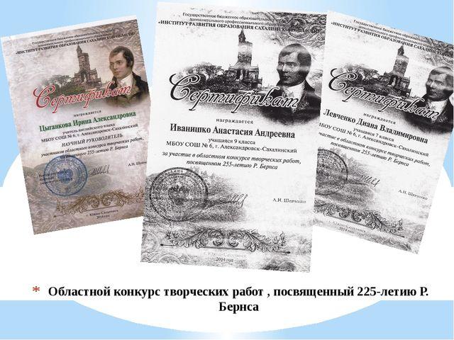 Областной конкурс творческих работ , посвященный 225-летию Р. Бернса