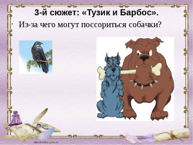3-й сюжет: «Тузик и Барбос». Из-за чего могут поссориться собачки?