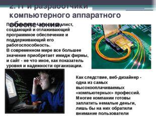 2. IT и разработчики компьютерного аппаратного обеспечения. Программист - это