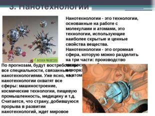 3. Нанотехнологии Нанотехнологии - это технологии, основанные на работе с мол