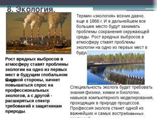 8. Экология. Термин «экология» возник давно, еще в 1866 г. И в дальнейшем все