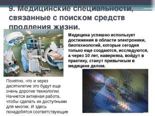 9. Медицинские специальности, связанные с поиском средств продления жизни. Ме