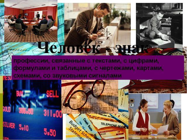 Человек - знак профессии, связанные с текстами, с цифрами, формулами и табли...