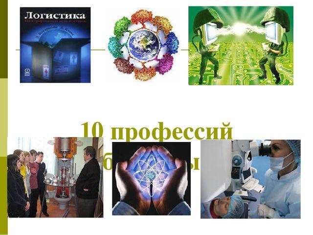 10 профессий востребованных в XXI веке