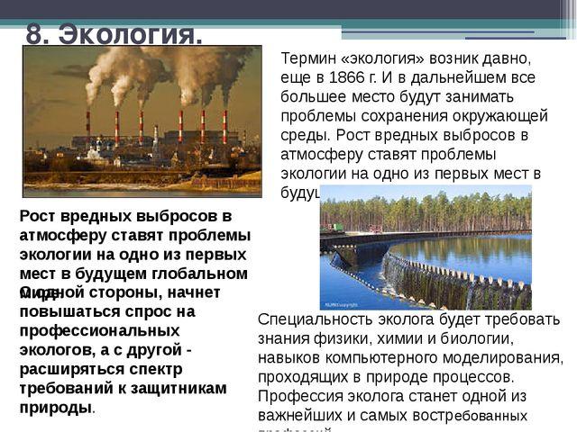 8. Экология. Термин «экология» возник давно, еще в 1866 г. И в дальнейшем все...