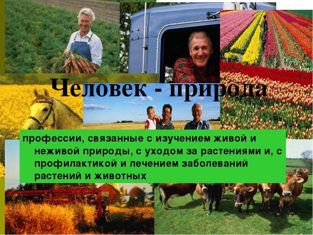Человек - природа профессии, связанные с изучением живой и неживой природы,...