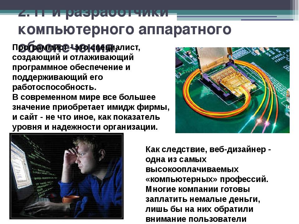 2. IT и разработчики компьютерного аппаратного обеспечения. Программист - это...