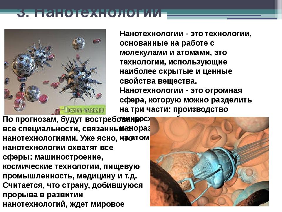 3. Нанотехнологии Нанотехнологии - это технологии, основанные на работе с мол...