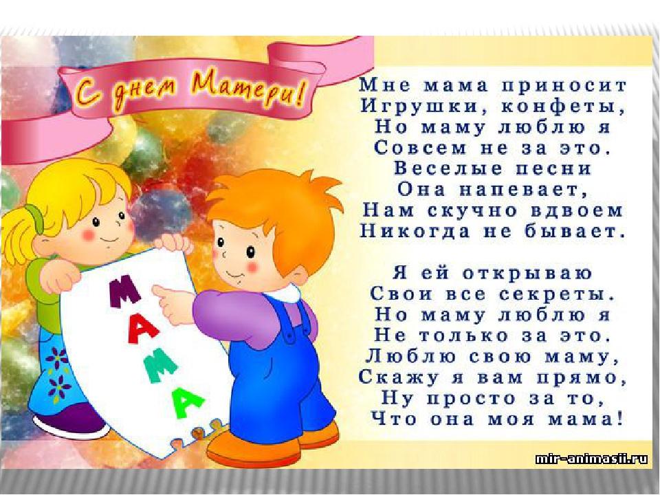 Поздравление мамам от детей в школе