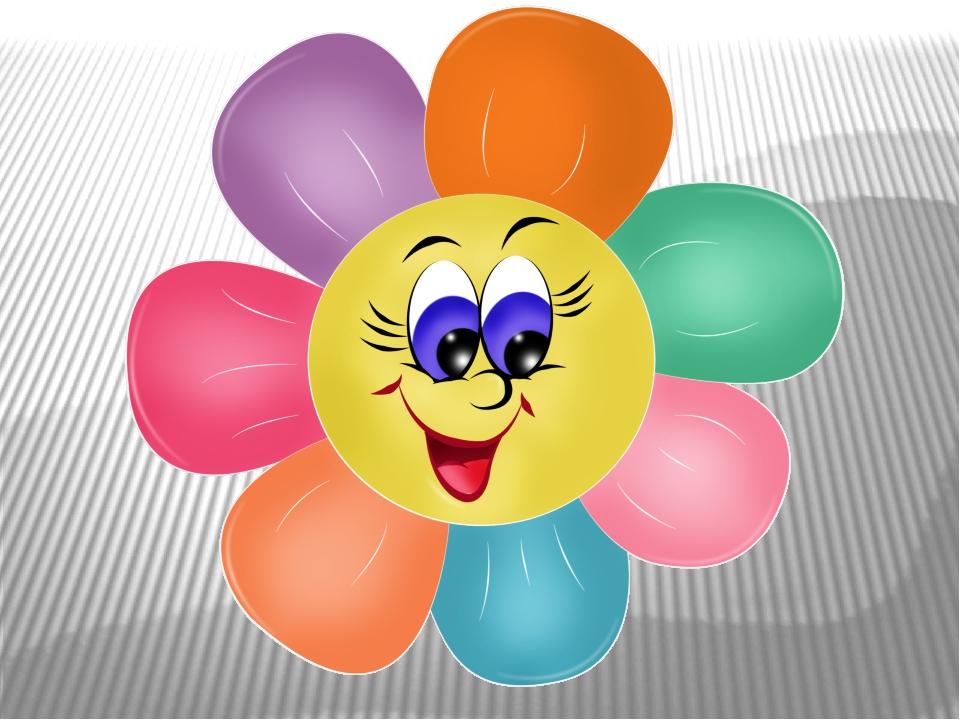 Картинки для группы семицветик достижении