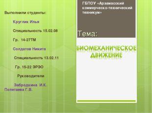 Тема: Выполнили студенты: Круглик Илья Специальность 15.02.08 Гр. 14-27ТМ Сол