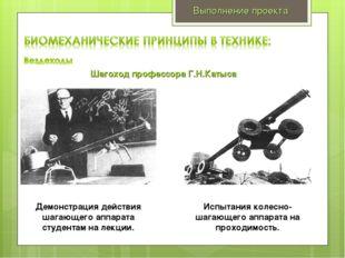 Выполнение проекта Шагоход профессора Г.Н.Катыса Демонстрация действия шагающ