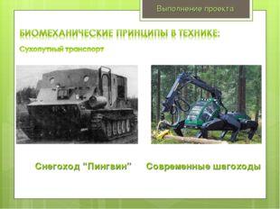 """Выполнение проекта Снегоход """"Пингвин"""" Современные шагоходы"""