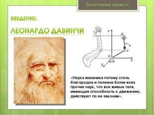 Выполнение проекта «Наука механика потому столь благородна и полезна более вс