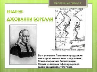 Выполнение проекта Был учеником Галилея и продолжил его астрономические иссле