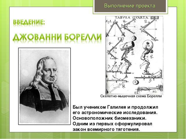 Выполнение проекта Был учеником Галилея и продолжил его астрономические иссле...
