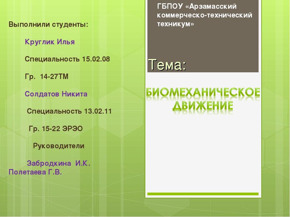 Тема: Выполнили студенты: Круглик Илья Специальность 15.02.08 Гр. 14-27ТМ Сол...