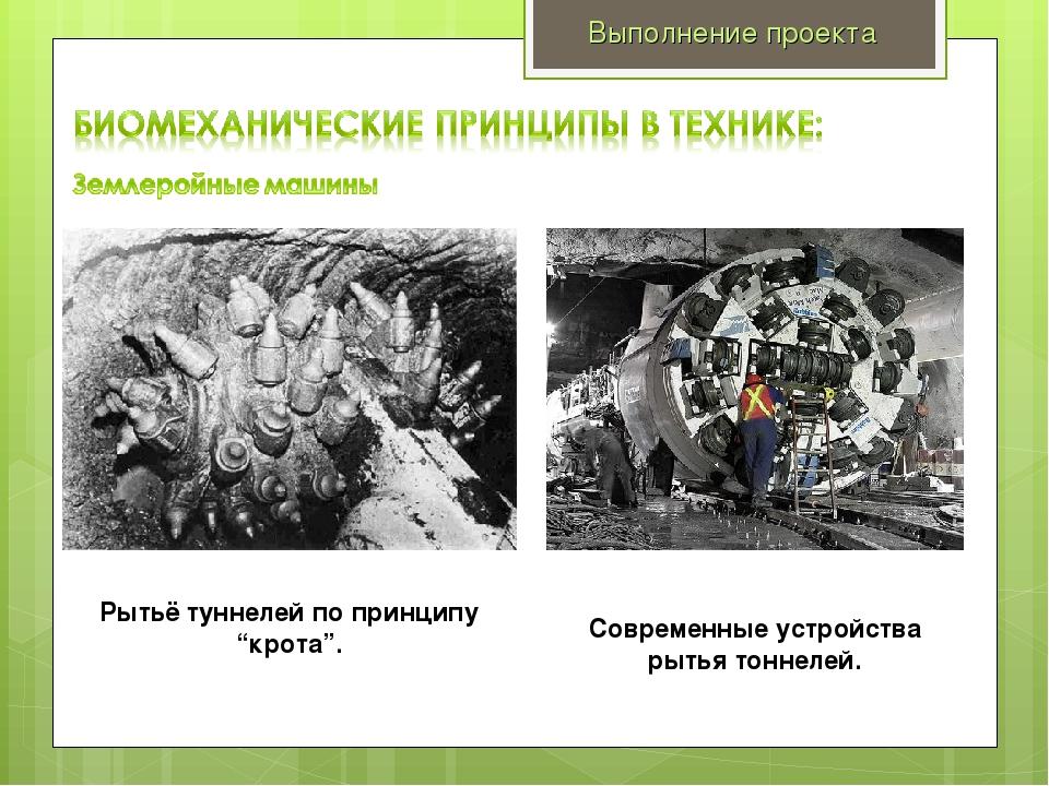 """Выполнение проекта Рытьё туннелей по принципу """"крота"""". Современные устройства..."""