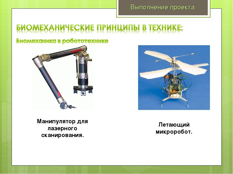 Выполнение проекта Манипулятор для лазерного сканирования. Летающий микроробот.