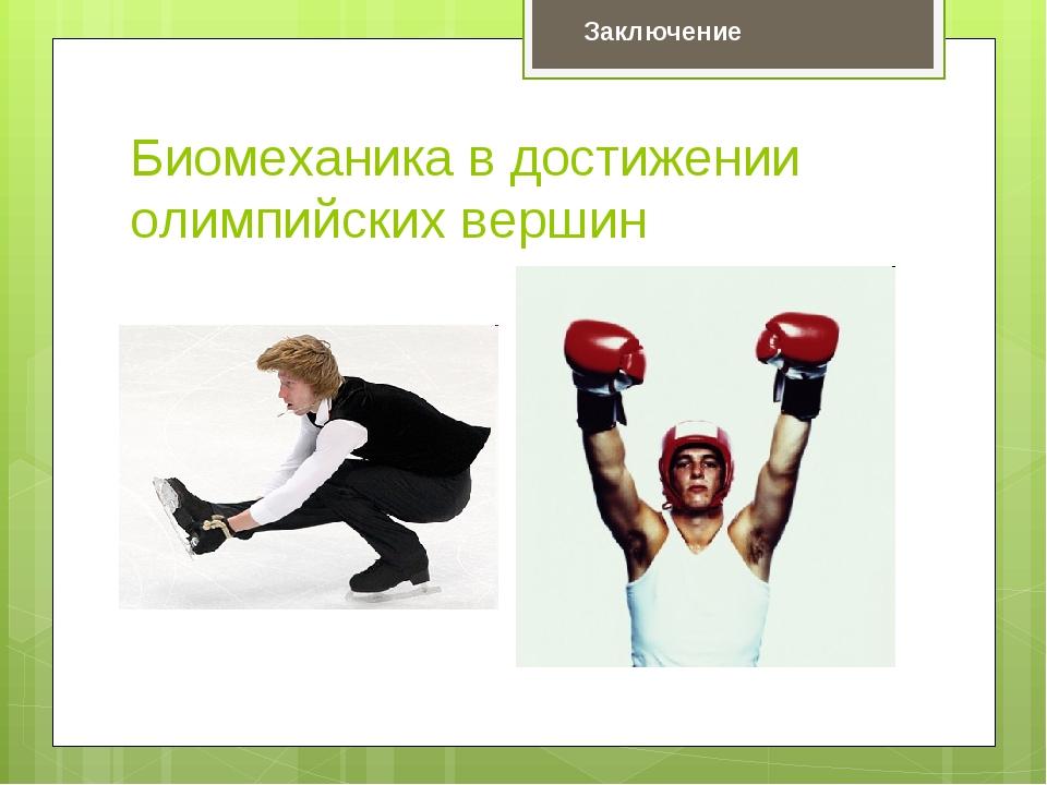 Биомеханика в достижении олимпийских вершин Заключение