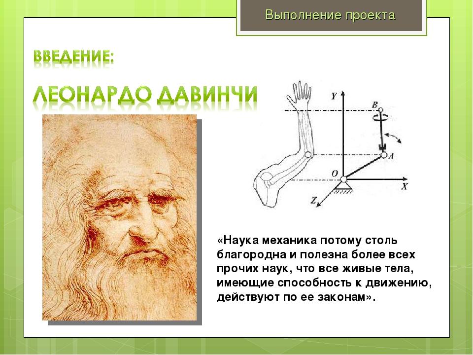 Выполнение проекта «Наука механика потому столь благородна и полезна более вс...