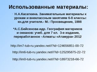 Использованные материалы: http://im7-tub-ru.yandex.net/i?id=124656851-00-72 h