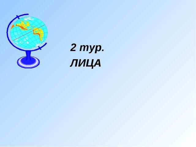 2 тур. ЛИЦА