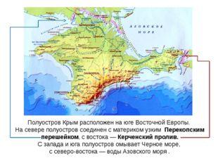 Полуостров Крым расположен на юге Восточной Европы. На севере полуостров соед