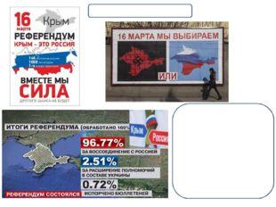 16 марта 2014 г. в Крыму прошёл референдум о возможном выходе из состава Укра