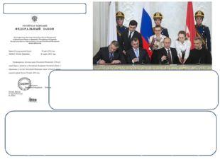 19 марта Конституционный Суд признал договор соответствующим Конституции РФ.