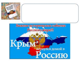 84 субъект Российской Федерации – РЕСПУБЛИКА КРЫМ 85 субъект Российской Федер