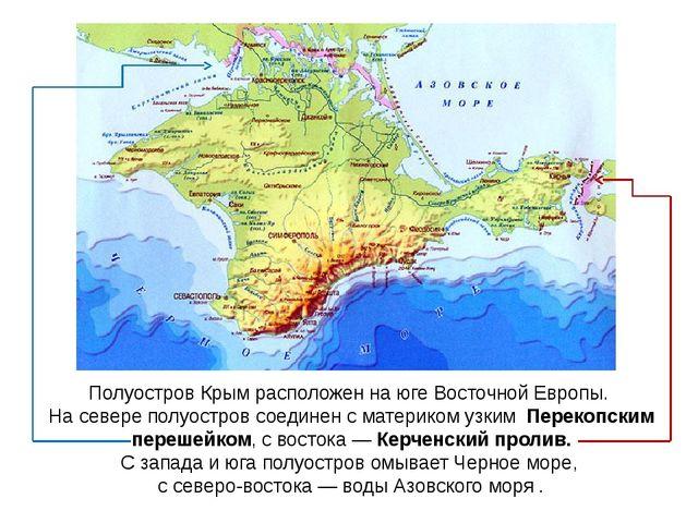 Полуостров Крым расположен на юге Восточной Европы. На севере полуостров соед...